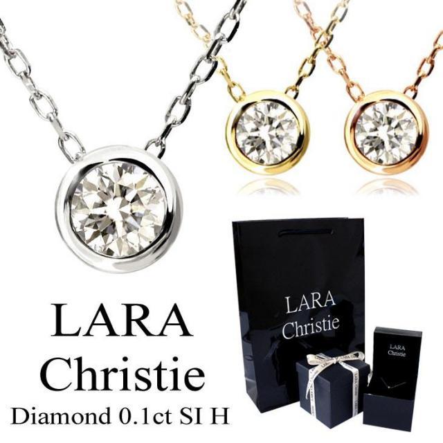 ララクリスティー ダイヤ 0.1ct 1粒 ネックレス K18
