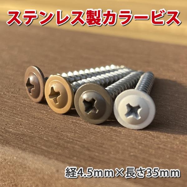 ステンレス製カラービス 4.5×35mm 【30本入り】