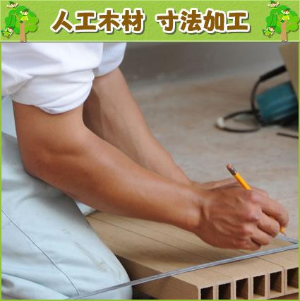 人工木材(1カット)寸法加工