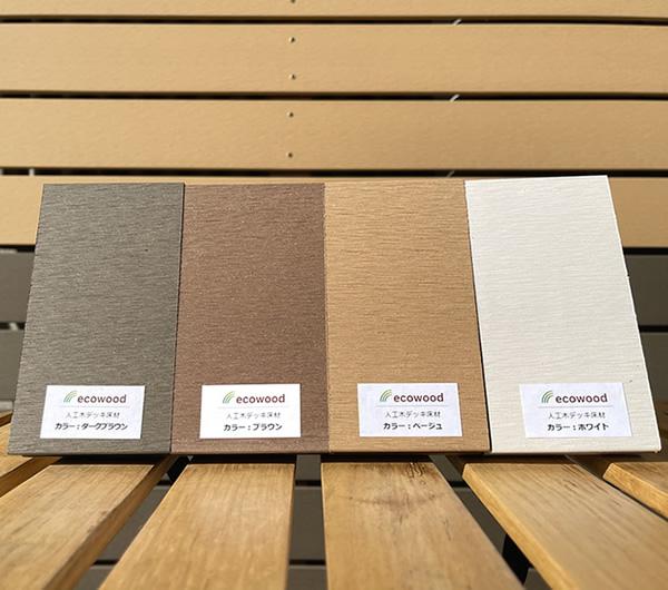 人工木ウッドデッキ用床板(カラーサンプル)