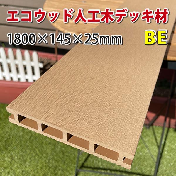 エコウッド人工木ウッドデッキ床板(145×25mm)ベージュ1800mm - JAN2423