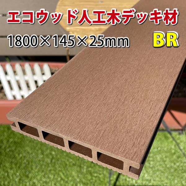 エコウッド人工木ウッドデッキ床板(145×25mm)ブラウン1800mm - JAN2416