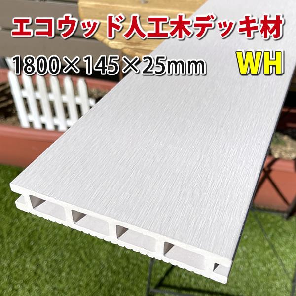 エコウッド人工木ウッドデッキ床板(145×25mm)ホワイト1800mm - JAN2447