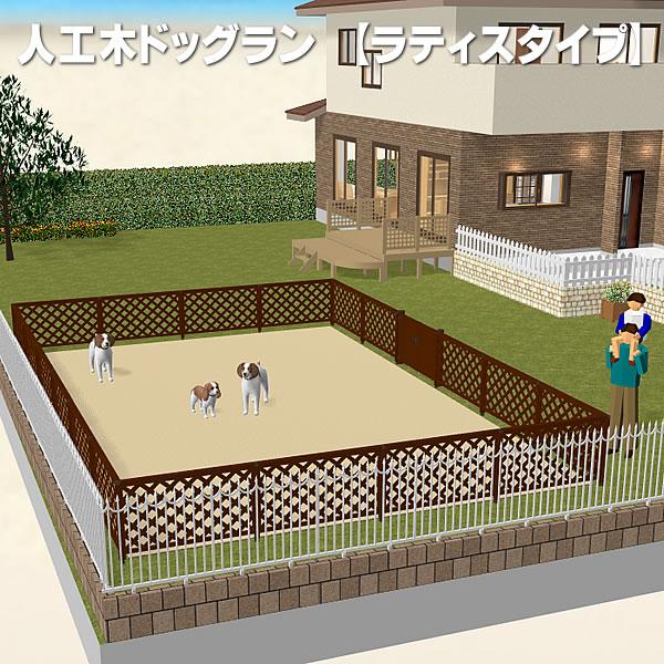 人工木製お庭のドッグラン【1.0坪ラティスタイプ】
