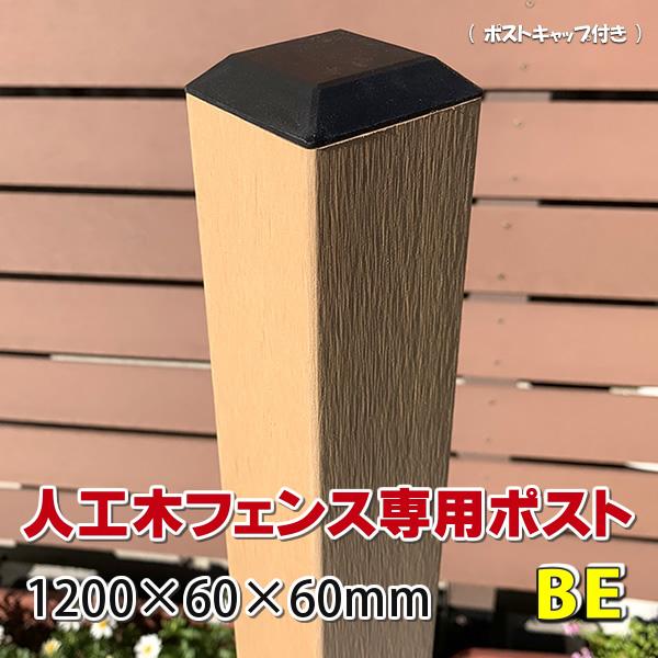人工木60角フェンスポスト 2000ベージュ