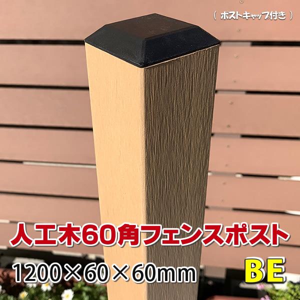 人工木60角フェンスポスト 1200ベージュ