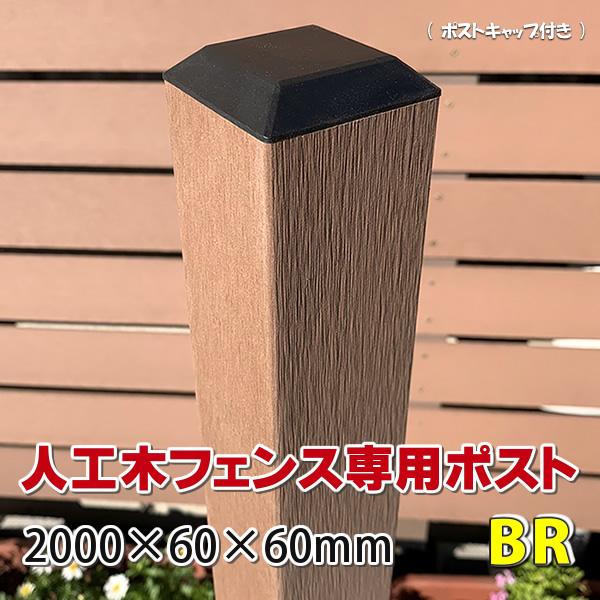 人工木60角フェンスポスト 2000ブラウン