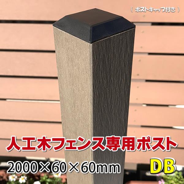 人工木60角フェンスポスト 2000ダークブラウン