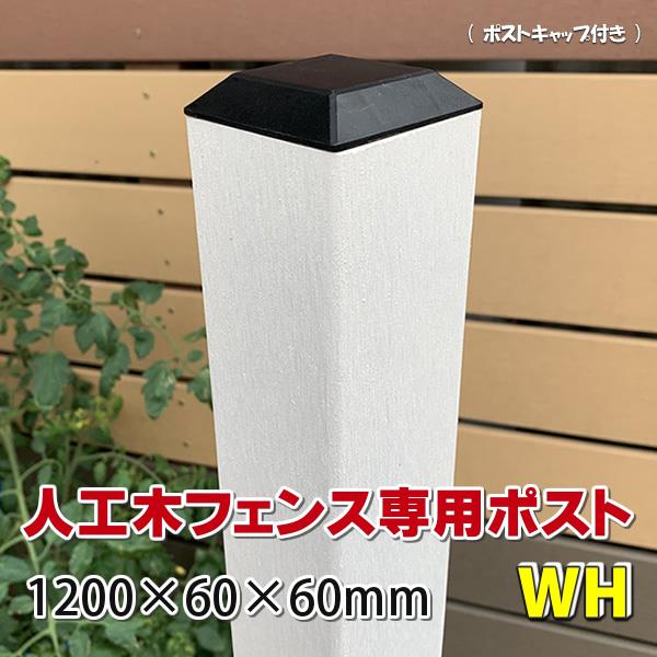 人工木フェンス専用ポスト 1200ホワイト - JAN2584