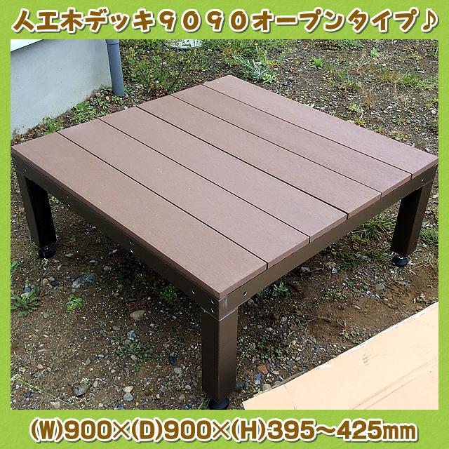 高さ調整できる人工木ウッドデッキ9090