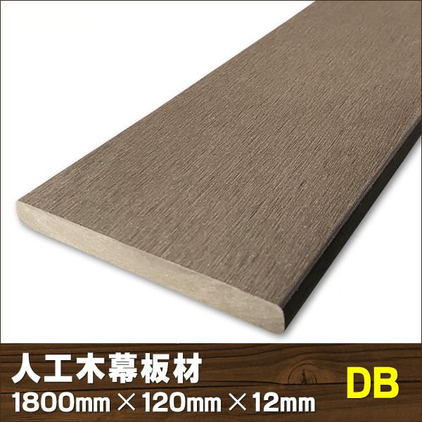 エコウッド人工木幕板材(120×11mm)ダークブラウン1800mm - JAN5134