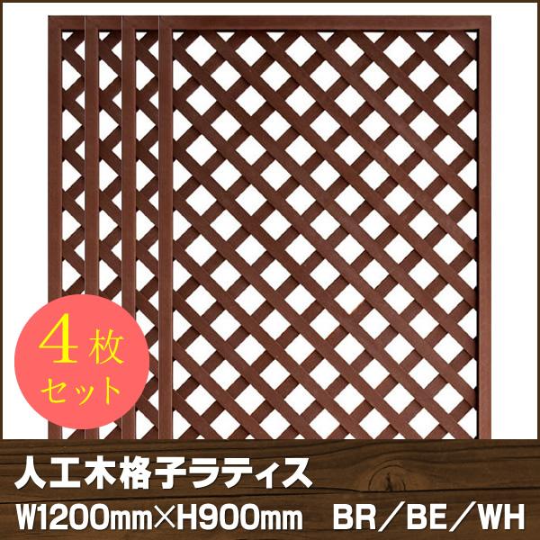 人工木ラティス 1290【4枚セット】BR/BE/WH
