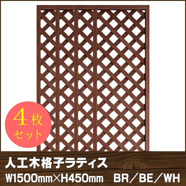 人工木ラティス 1545【4枚セット】BR/BE/WH