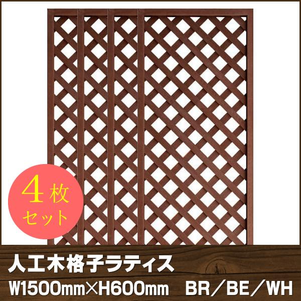 人工木ラティス 1560【4枚セット】BR/BE/WH