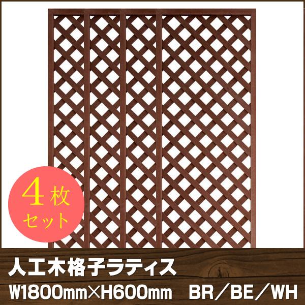 人工木ラティス 1860【4枚セット】BR/BE/WH