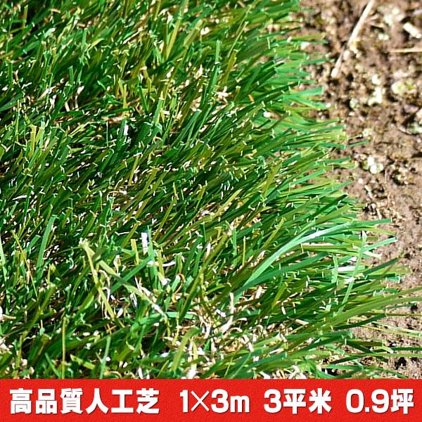 高品質人工芝 1×3m(約3平米分)