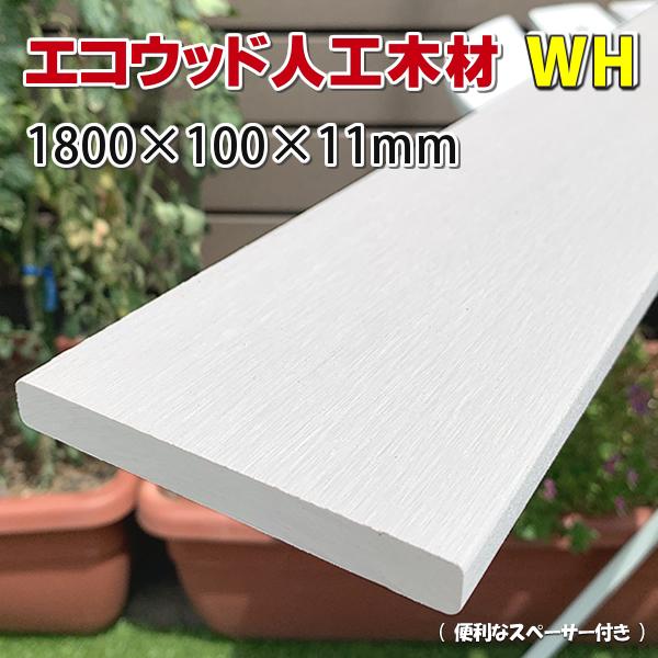 エコウッド人工木材NEW(100×11mm)ホワイト1800mm - JAN2041