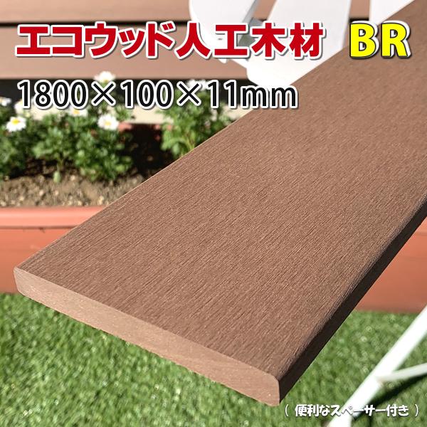 【予約販売】エコウッド人工木材(薄型100×8mm)ブラウン1800mm