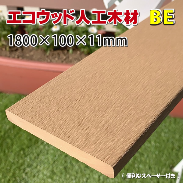 【予約販売】エコウッド人工木材(薄型100×8mm)ベージュ1800mm