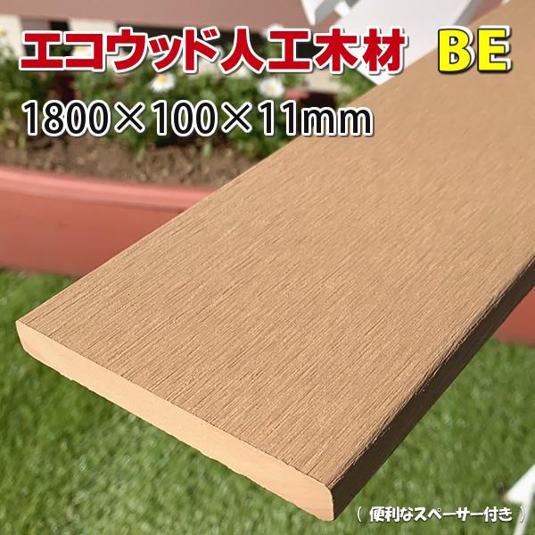 エコウッド人工木材NEW(100×11mm)ベージュ1800mm - JAN2027
