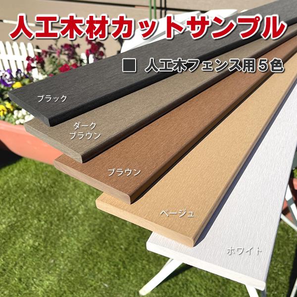 耐久性抜群の人工木材カットサンプル