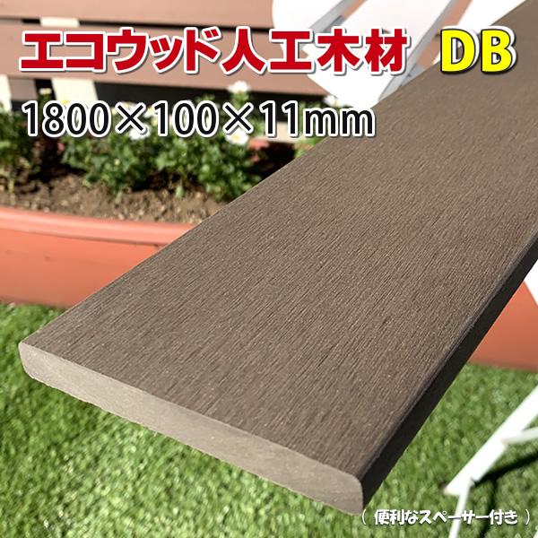 エコウッド人工木材NEW(100×11mm)ダークブラウン1800mm - JAN2034