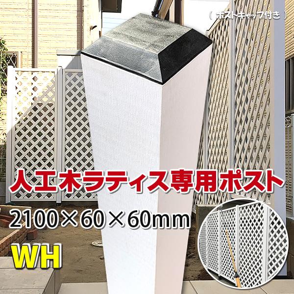 人工木60角ラティスポスト 2100ホワイト