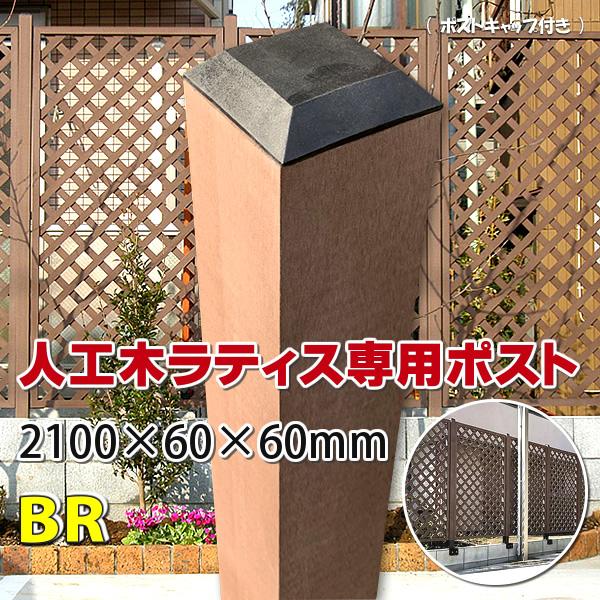 人工木ラティス専用ポスト 2100ブラウン - JAN1617