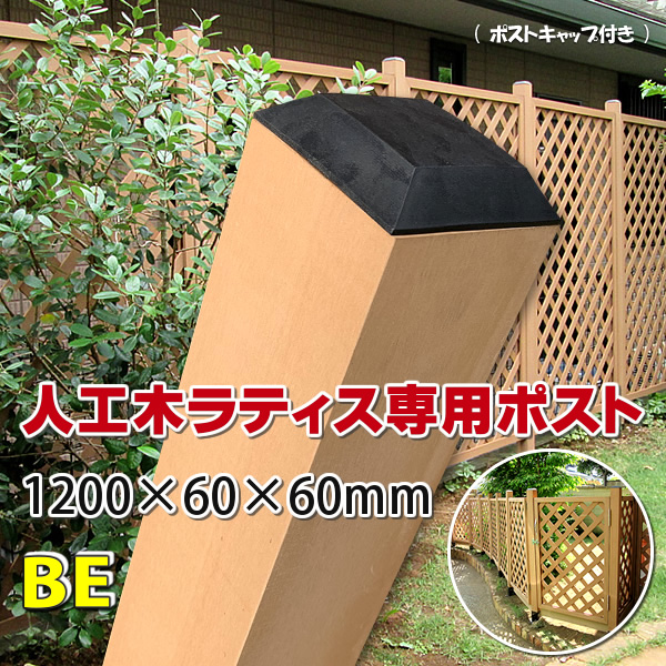 人工木ラティス専用ポスト 1200ベージュ - JAN1648