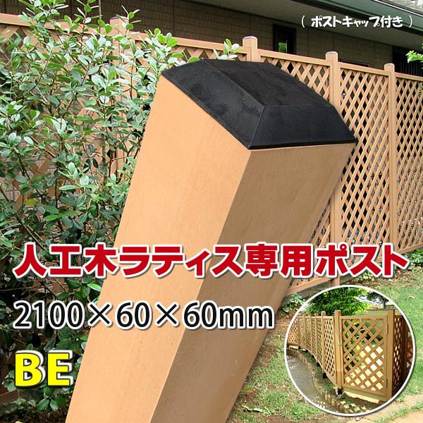 人工木ラティス専用ポスト 2100ベージュ - JAN1631