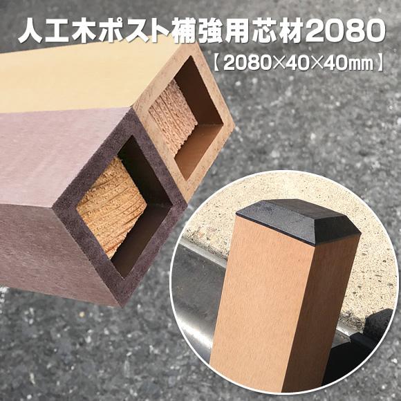 人工木ポスト補強用芯材2080