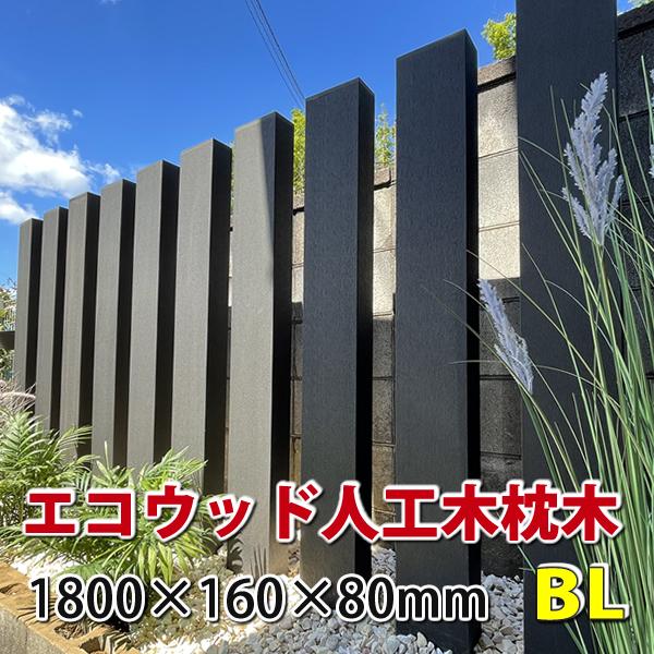 エコウッド人工木枕木1800mm ブラック - JAN4526