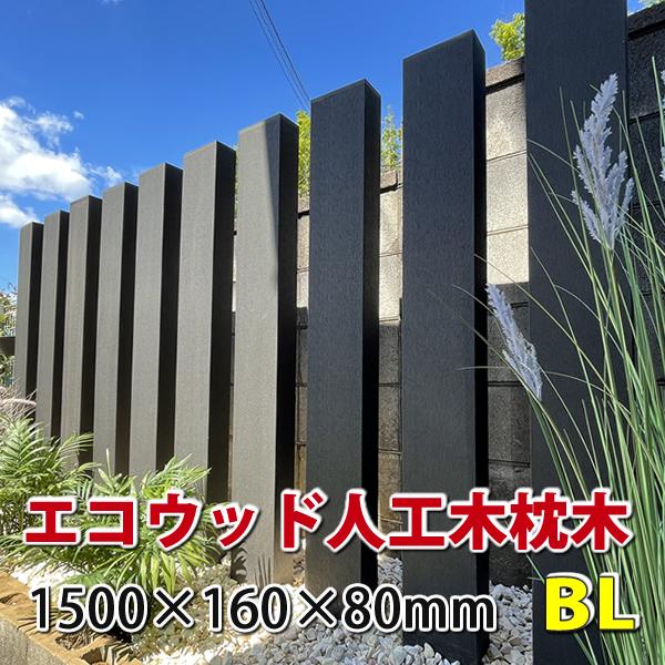 エコウッド人工木枕木1500mm ブラック - JAN4533