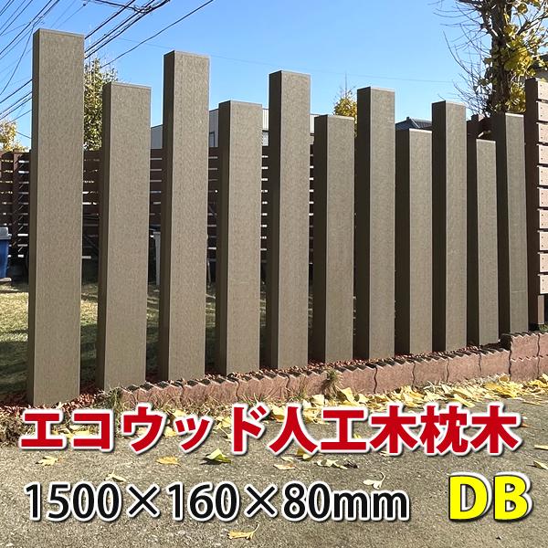 エコウッド人工木枕木1500mm ダークブラウン - JAN4632