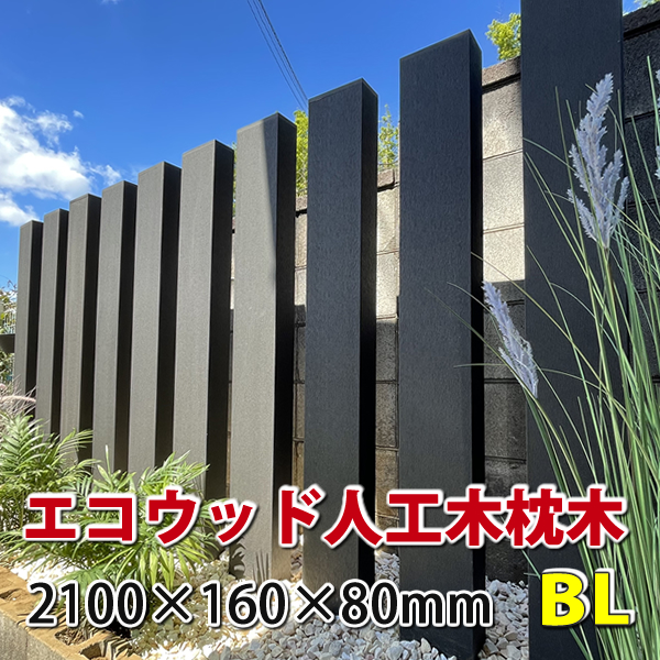 エコウッド人工木枕木2100mm ブラック - JAN4519