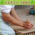 人工木ポスト(1カット)寸法加工