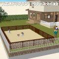 人工木製ガーデンドッグラン【1.0坪ラティスタイプ】
