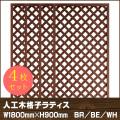 人工木ラティス 1890【4枚セット】BR/BE/WH