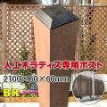 人工木ポスト2100