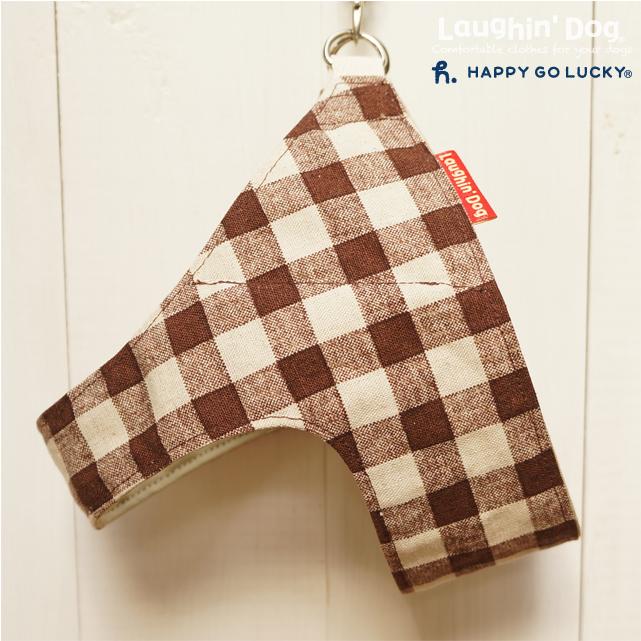 Laughin' Dog ラフィンドッグ 着脱が簡単!新しい形のウエアハーネス 綿麻ブラウンチェック