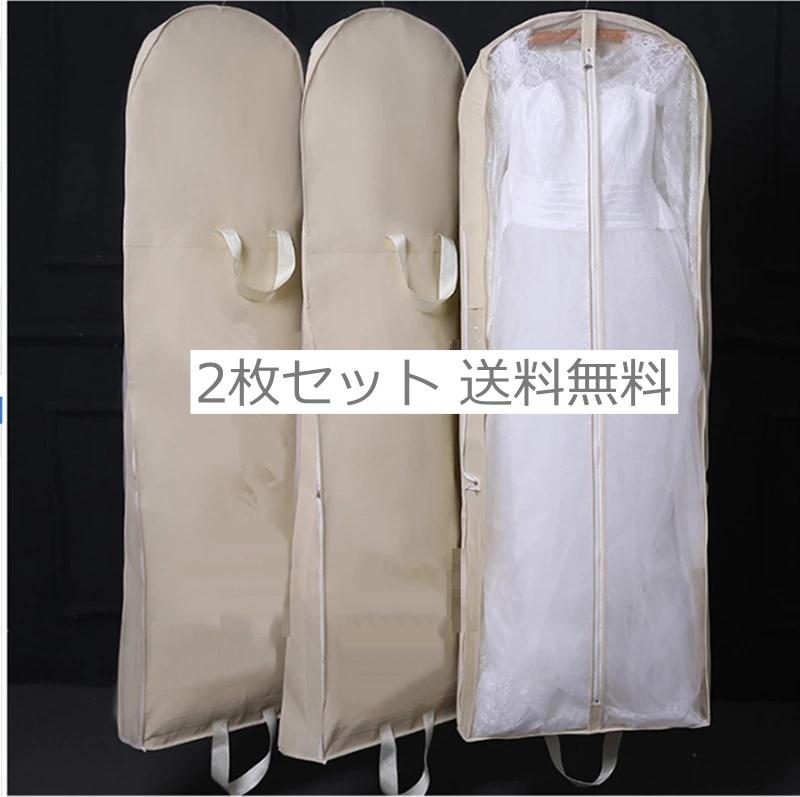 【社交ダンスドレス・衣装】DG20003 持ち運び ガーメントバッグ ドレスカバー 保護カバー 収納バッグ 2枚セット 送料無料