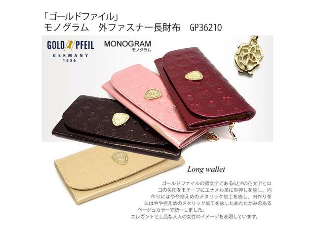 GP36210 モノグラム 外ファスナー長財布 「ゴールドファイル」 イメージ画像