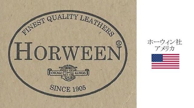 ホーウィン社 刻印