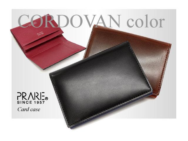 Cordovan Color (コードバンカラー) 名刺入れ 「プレリー1957」 NP01413 イメージ画像