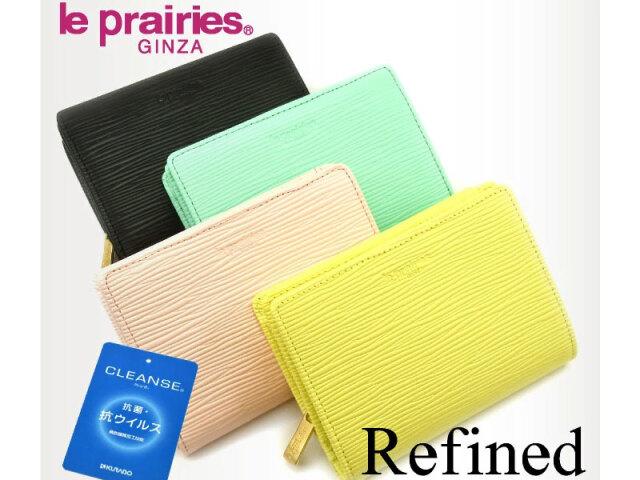Refined(リファイン)二つ折り財布 (小銭入あり)「ル・プレリーギンザ」 NPL5312 イメージ画像