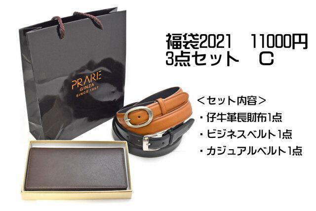 福袋2021 10000円 3点セット C