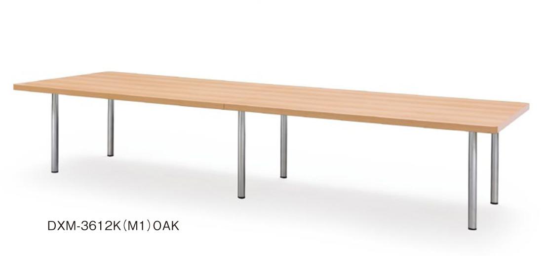 アイコ ミーティングテーブル(角形) DXM-3612K(M1) 幅3600mm×奥行1200mm×高さ700mm