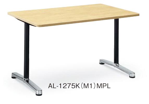 アイコ ミーティングテーブル(角形) AL-1275K(M1) 幅1200mm×奥行750mm×高さ700mm