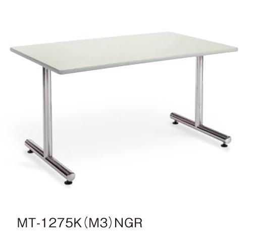 アイコ ミーティングテーブル(角形) MT-1275K(M3) 幅1200mm×奥行750mm×高さ700mm