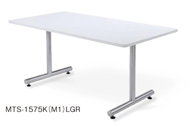 アイコ ミーティングテーブル(角形) MTS-1575K(M1) 幅1500mm×奥行750mm×高さ700mm